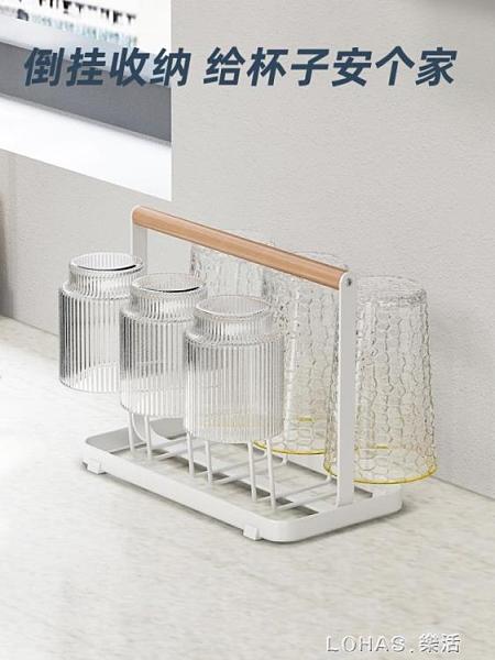 家用倒掛杯架置物架收納托盤北歐創意茶杯水杯玻璃杯子瀝水 樂活生活館