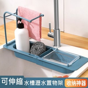【AOTTO】可伸縮水槽瀝水置物架 瀝水架 收納架(收納神器)\t藍色