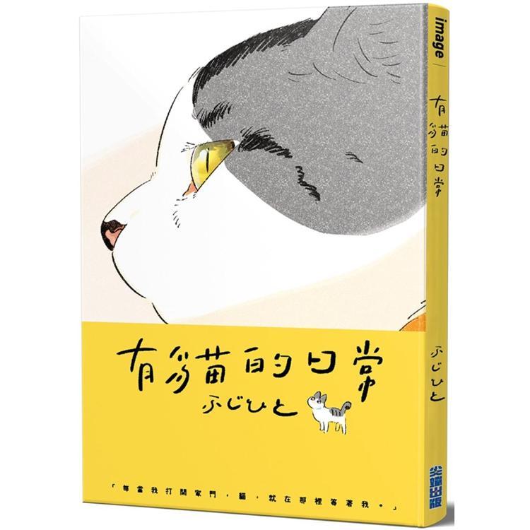 有貓的日常(全) 【金石堂網路書店 】