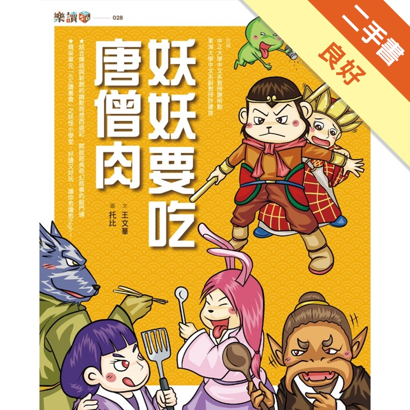 奇想西遊記(3):妖妖要吃唐僧肉[二手書_良好]11311571084