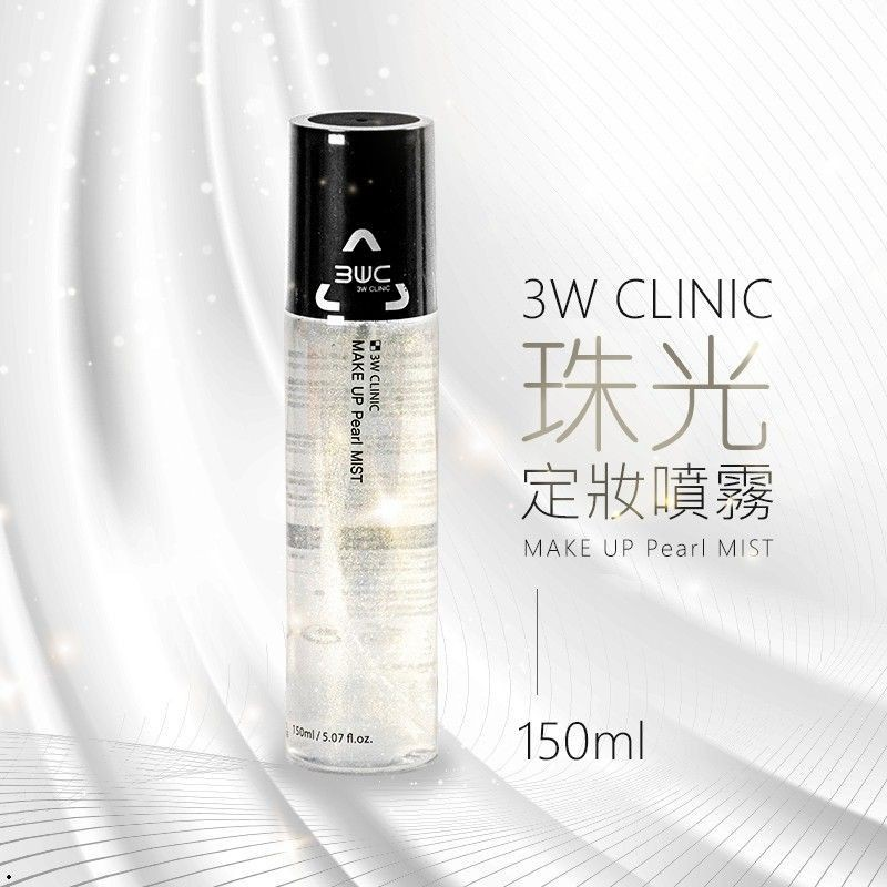 韓國 3W CLINIC 珠光定妝噴霧(150ml)