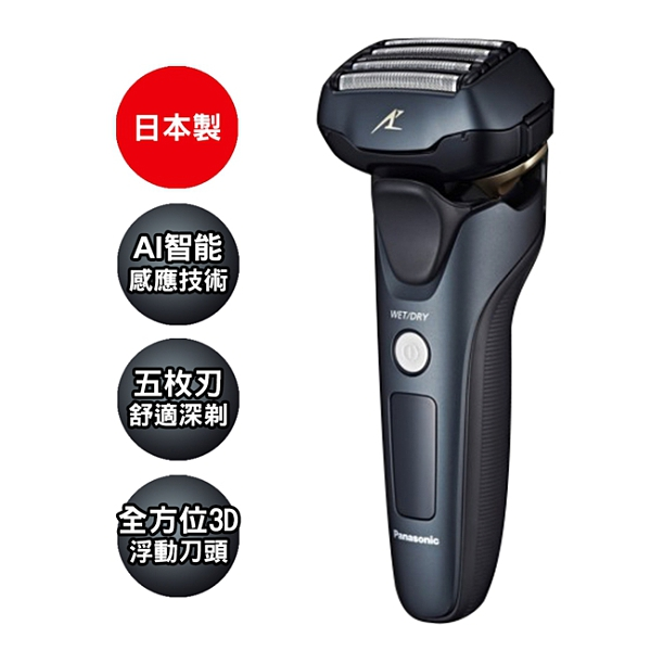 送美甲刀組【Panasonic國際牌】日製防水五刀頭充電式電鬍刀 ES-LV67-K