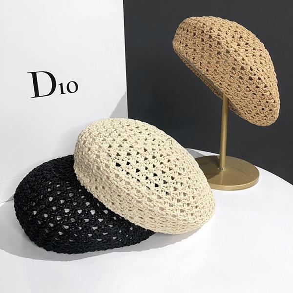 貝雷帽 日系簡約百搭貝雷帽子女夏季薄款鏤空草編蓓蕾帽網紅款英倫畫家帽 小衣里