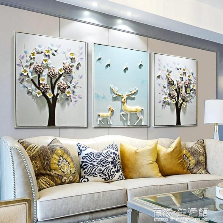 【現貨】 客廳裝飾畫3d立體浮雕畫植物經典壁畫北歐電箱掛畫藝術畫背景牆鹿 【618購物】
