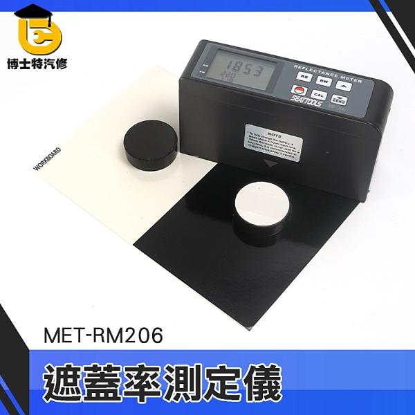 博士特汽修 反射率測定儀 塗料反射率儀 外牆塗料遮蓋力測試儀 對比率儀 建築塗料對比率RM206