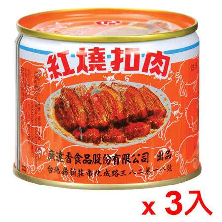 廣達香扣肉210g X3入