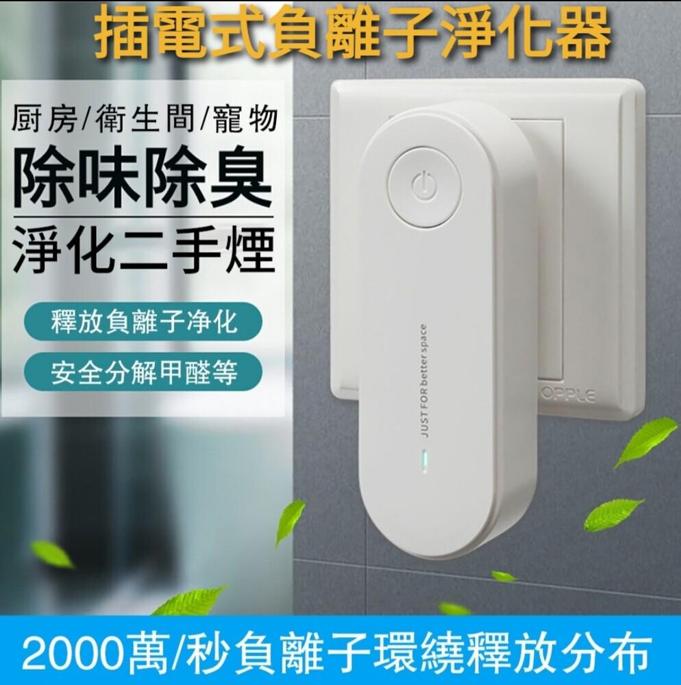 3abestbuy負離子空氣淨化器驅蟲二合一神 除煙味 除塵蟎 驅蚊蟲