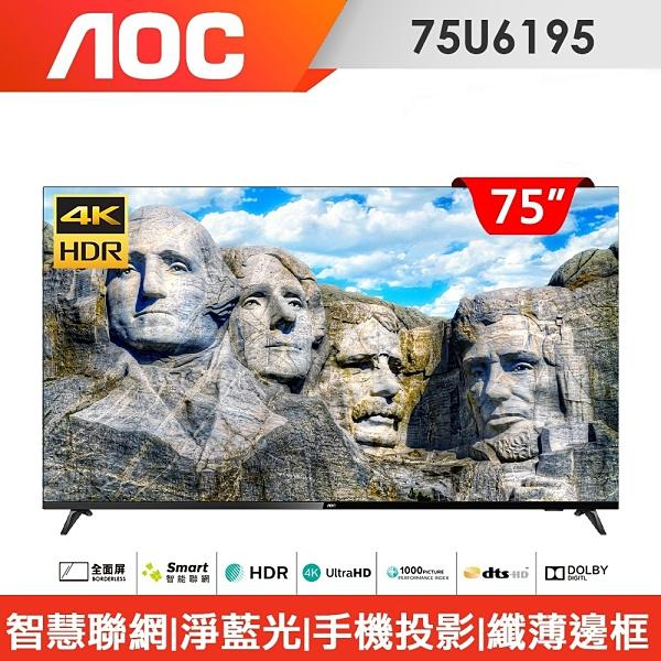 (送安裝+安卓智慧盒)美國AOC 75吋4K HDR聯網液晶顯示器+視訊盒75U6195