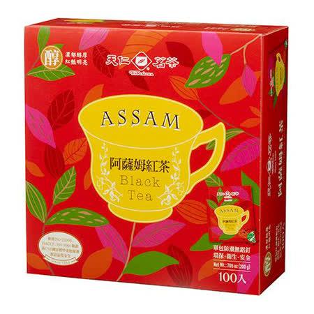 天仁阿薩姆紅茶防潮包2G x100包
