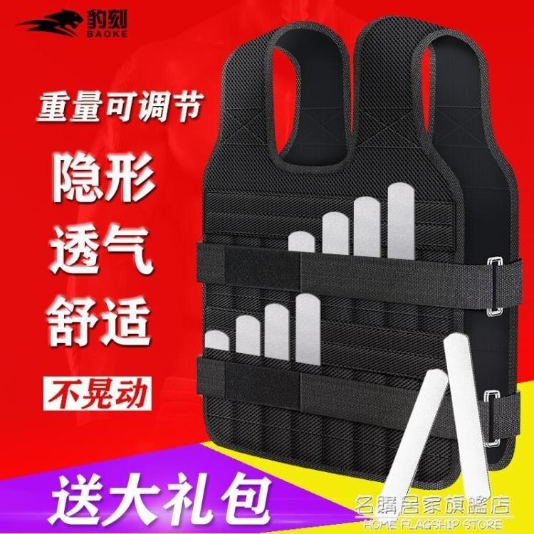 超薄隱形負重鋼板背心跑步訓練鉛塊馬甲運動綁腿沙衣沙袋裝備全套 NMS 快速出貨