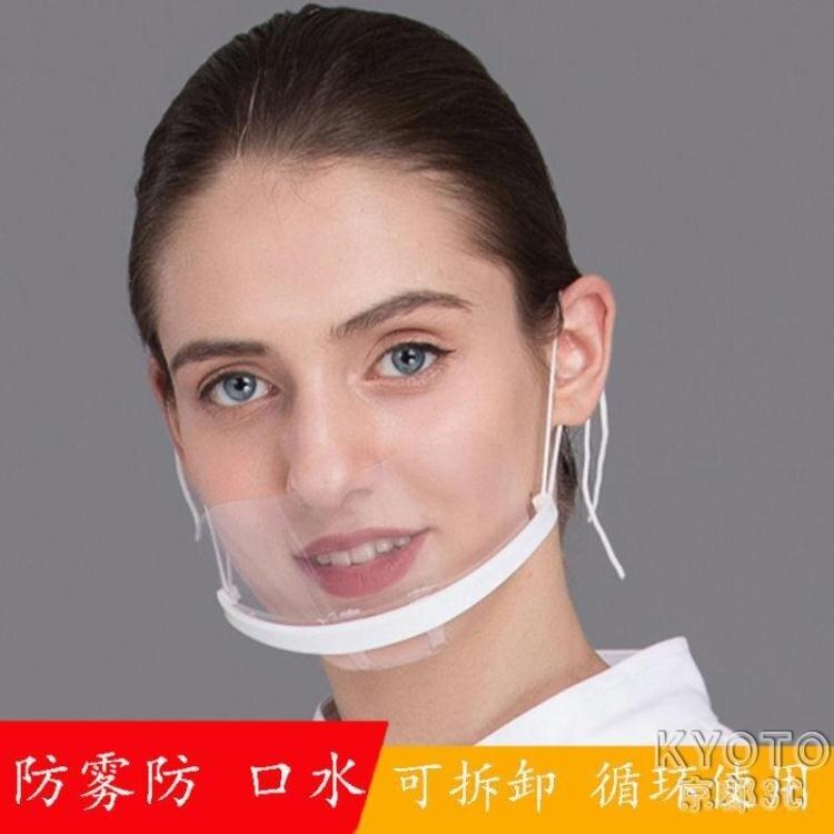 廚師透明口罩塑料餐飲專用食堂食品酒店服務員快餐微笑防霧防飛沫 防疫必備娜娜小屋