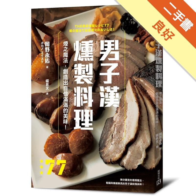 男子漢燻製料理:煙之魔法,創造出自信滿滿的美味![二手書_良好]11311629966