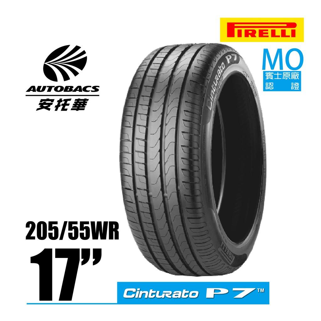 PIRELLI 倍耐力輪胎 P7 - 205/55/17 MO賓士原廠認證/轎車胎