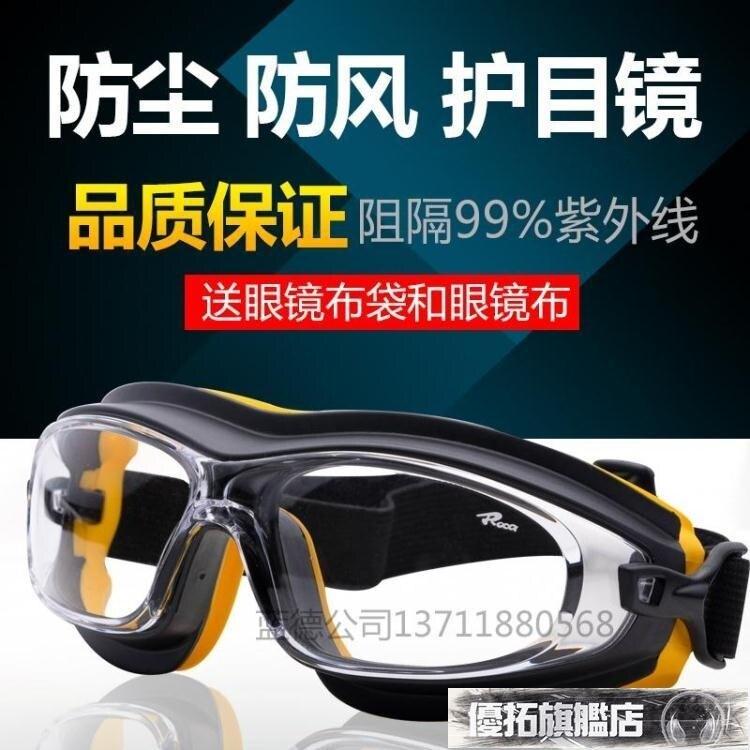 護目鏡護目鏡打磨飛濺防灰塵透明勞保防霧眼鏡男女騎行防風沙沖擊實驗室  蜜拉貝兒