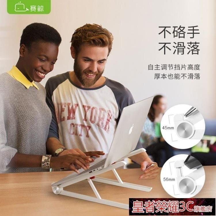 筆電架 筆電電腦支架托架桌面增高散熱器架子折疊桌上升降簡約抬高墊高