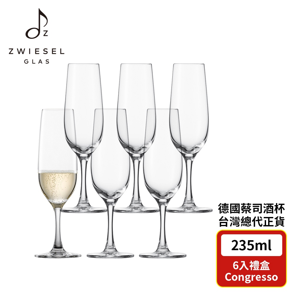Zwiesel Glas 德國蔡司酒杯 Congresso 品味款傳家系列 6入組 香檳杯 235ml (德國總代理貨)