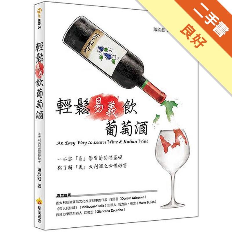 輕鬆易 / 義飲葡萄酒[二手書_良好]11311646995