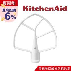 KitchenAid 6Q不沾平攪拌槳 KN256CBT