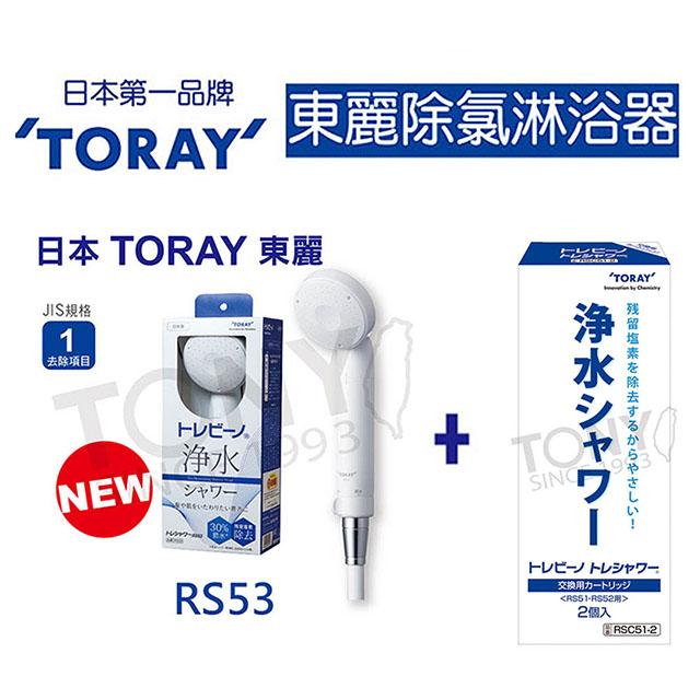 免運 日本東麗 除氯淋浴器RS53+濾芯RSC.51-2(2入裝)共3隻濾芯 總代理品質保證