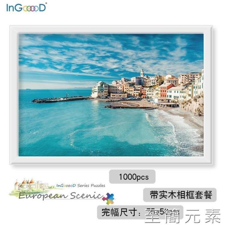 拼圖 【帶框】1000塊成人拼圖黑白色原實木畫框歐洲威尼斯風景