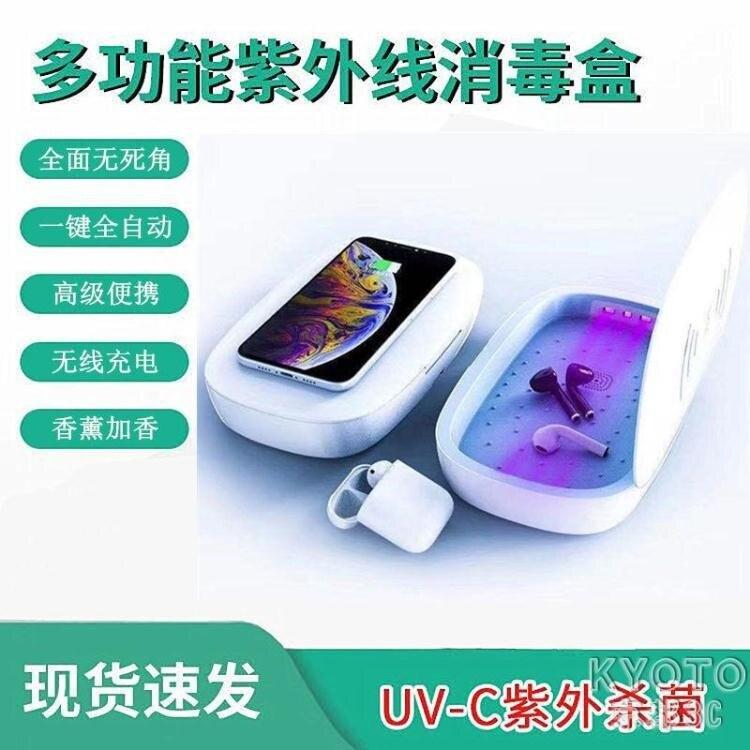UVC紫外線手機消毒盒10W快充無線充電LED美妝消毒殺菌小型消毒器 快速出貨娜娜小屋