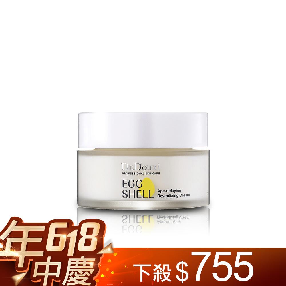 【結帳59折】賦活緊緻卵殼乳霜 50g
