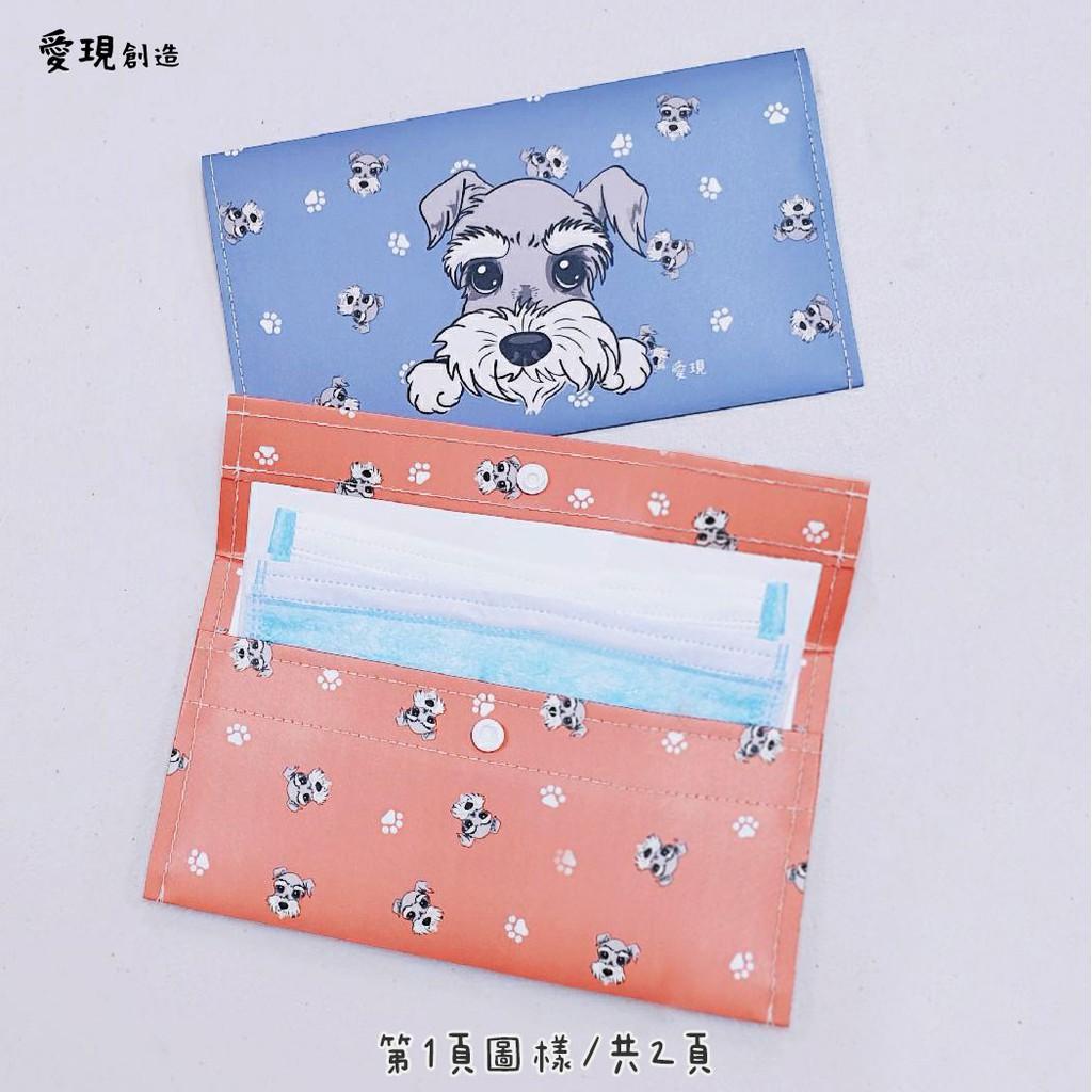 iShare愛現|寵物 日常 證件/外幣/存摺/發票/文具/口罩 防水收納袋 第1頁 / 共2頁