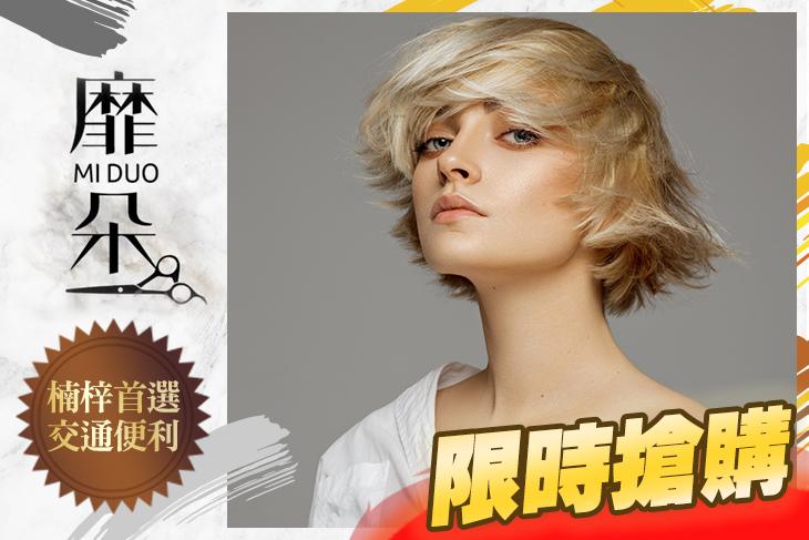 【高雄】靡朵MI DUO Hair Salon #GOMAJI吃喝玩樂券#電子票券#美髮