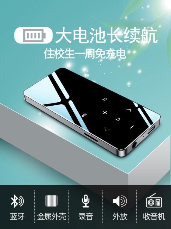 藍慧藍芽mp3播放器隨身聽學生版觸屏mp4全面屏小型p3英語聽力超薄 快速出貨