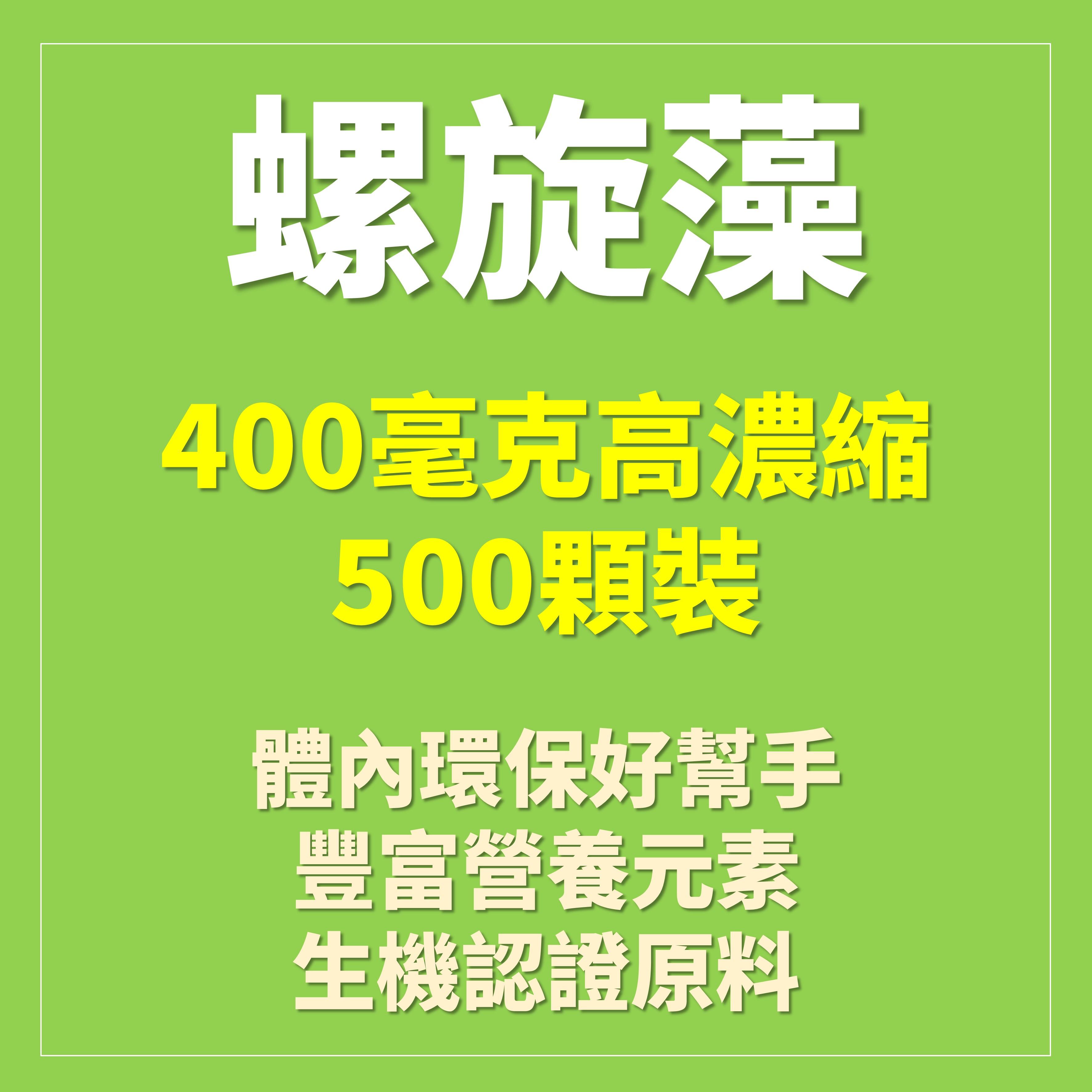 螺旋藻 / 大包裝500顆