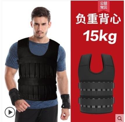 跑步鉛塊負重背心加重沙衣隱形超薄男訓練衣沙袋運動全套健身裝備 快速出貨