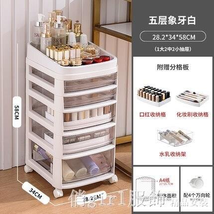 輕奢化妝品收納柜車移動落地置物架大容量護膚口紅抽屜桌面收納盒  YTL 芭蕾朵朵