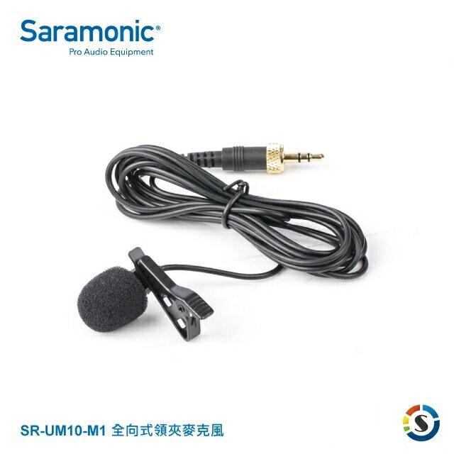 Saramonic楓笛 SR-UM10-M1 全向式領夾麥克風