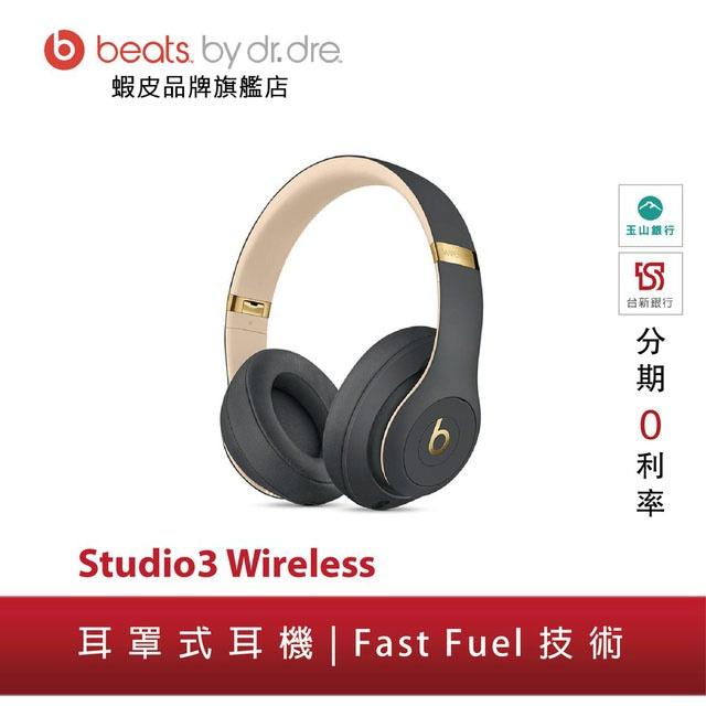 Beats Studio3 Wireless 耳罩式耳機(原廠公司貨)