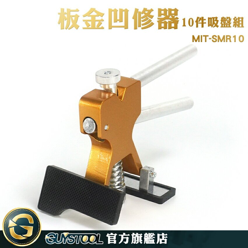 GUYSTOOL 鈑金凹修器 修復凹陷金屬 修復工具 一款多用 MIT-SMR10 汽車凹痕修復器 汽車板金