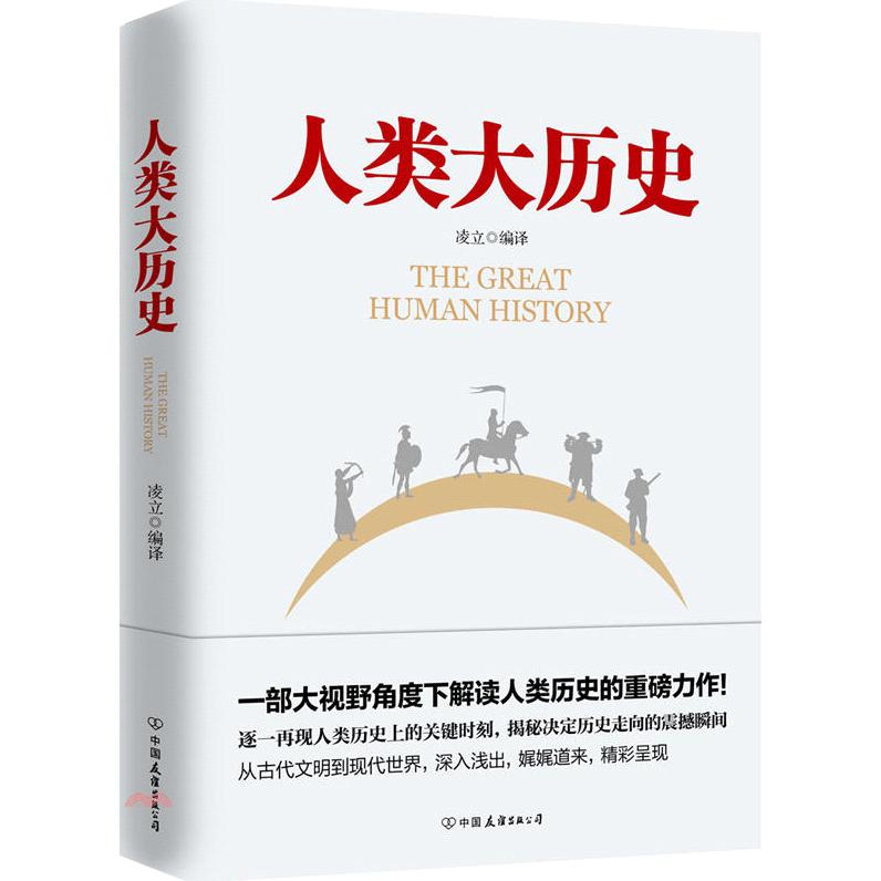 人類大歷史(簡體書)[65折]
