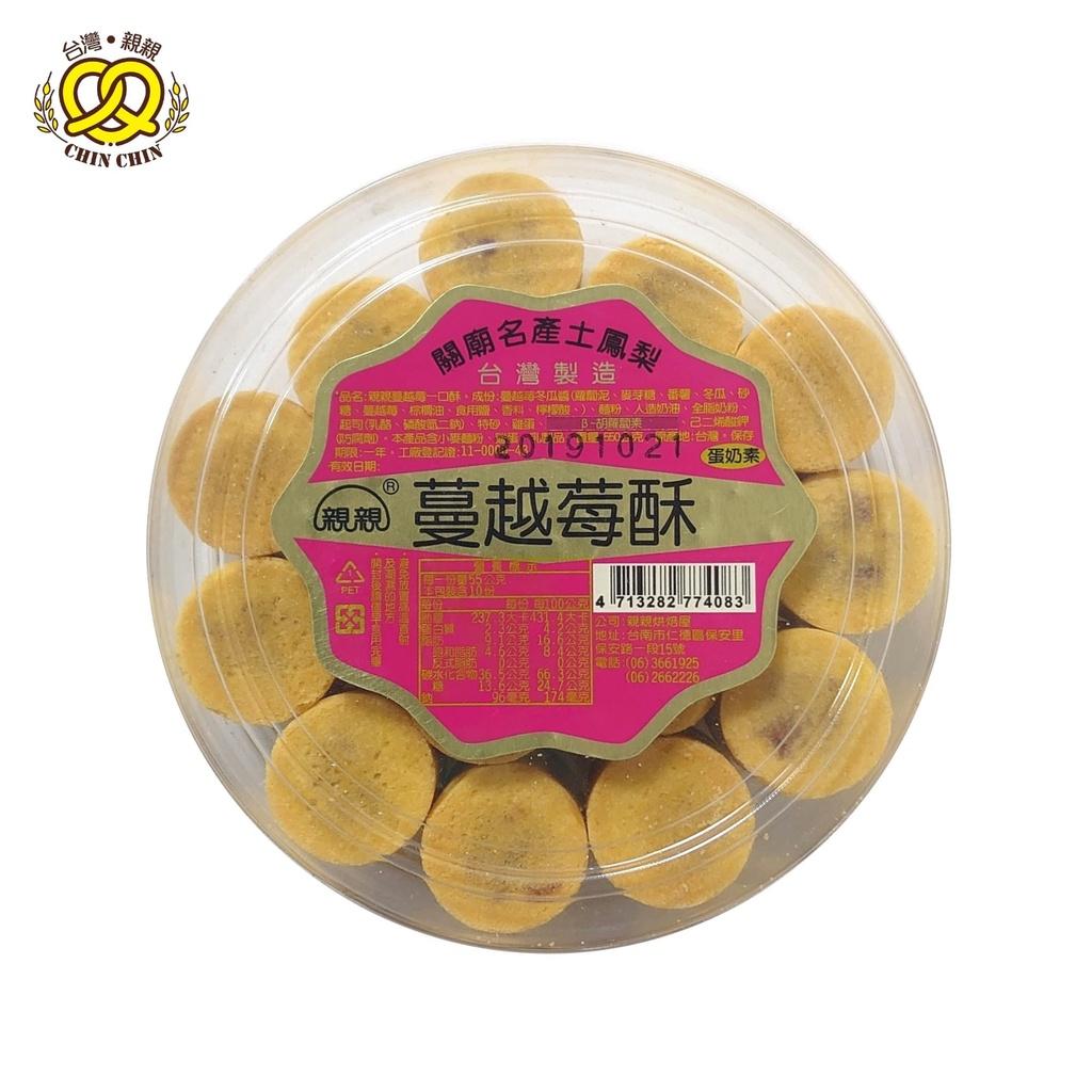 台灣親親 蔓越莓酥小圓盒 550g / 盒 外皮酥鬆酸甜內餡一口酥【親親烘焙屋】