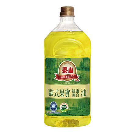 泰山歐式果實健康調合油2L