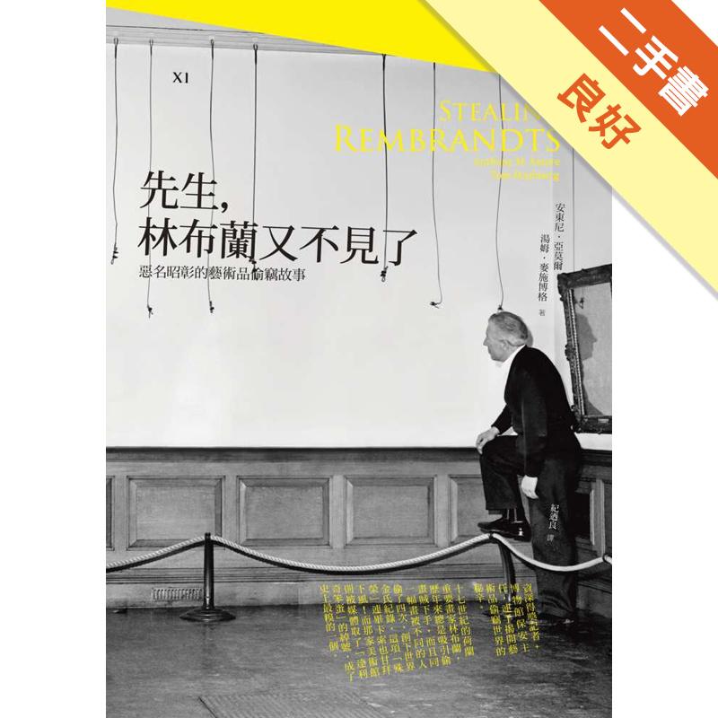 先生,林布蘭又不見了:惡名昭彰的藝術品偷竊故事[二手書_良好]11311630678