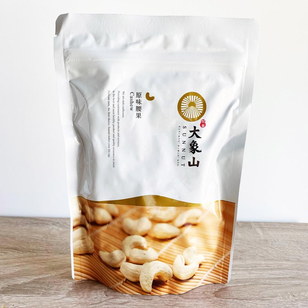 【大象山】 原味腰果 250g  安心營養美味 (免運)-豐盛果實