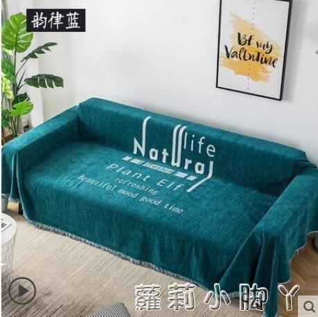 夏季ins沙發蓋布沙發巾全包萬能沙發套罩網紅四季通用沙發墊全蓋