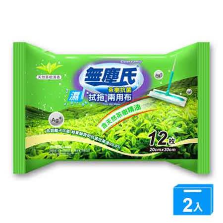 無塵氏拭拖兩用布(茶樹抗菌)12枚【兩入組】