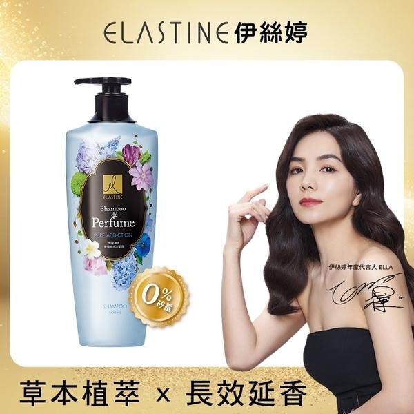 Elastine伊絲婷 無限濃情奢華香水洗髮精600ml