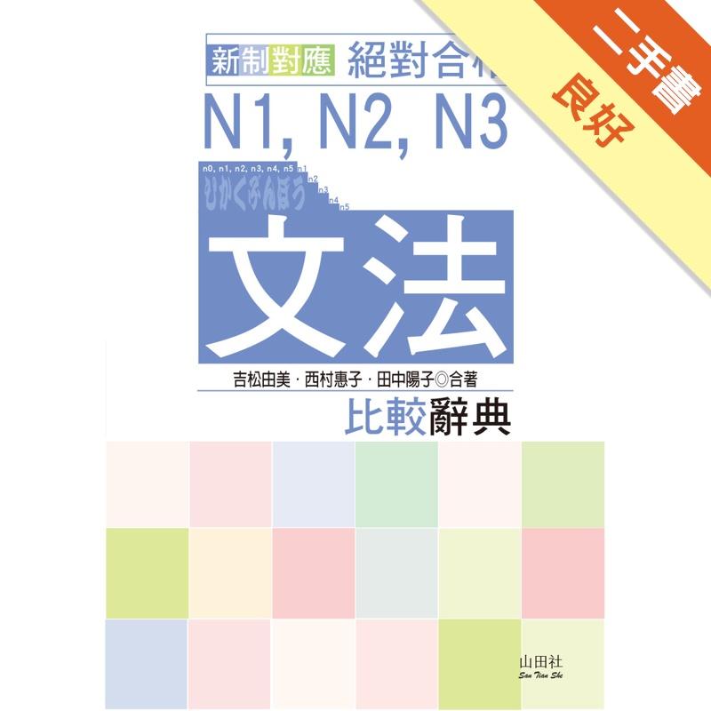 新制對應絕對合格 N1、N2、N3文法比較辭典(20K)[二手書_良好]11311574519