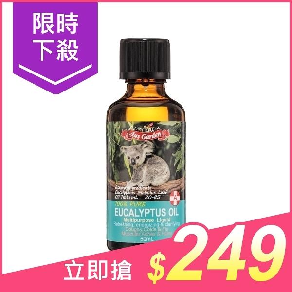 澳洲Ausgarden 澳維花園 藍膠尤加利精油(50ml)【小三美日】原價$289
