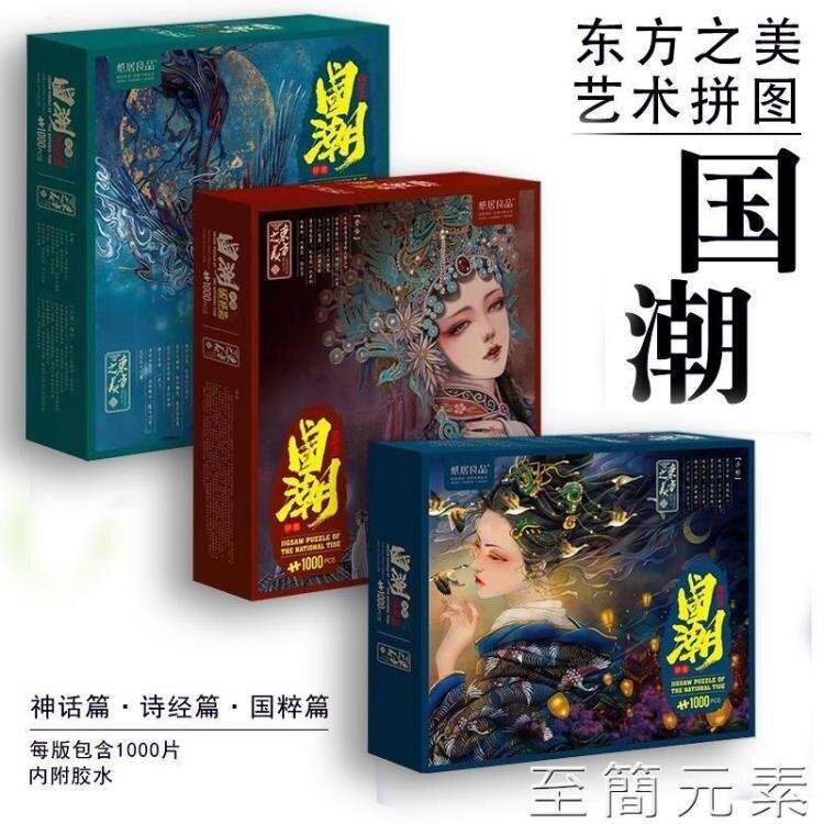拼圖 紙居良品國潮中國風藝術成年拼圖1000片古風國粹高難度送女友禮物