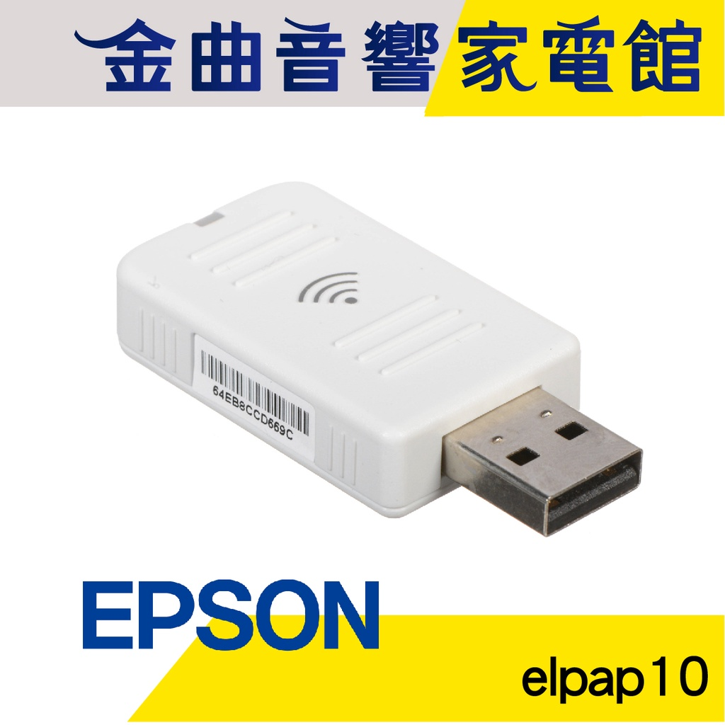 EPSON 愛普生 ELPAP10 原廠 Wireless LAN Module 無線傳輸模組   金曲音響