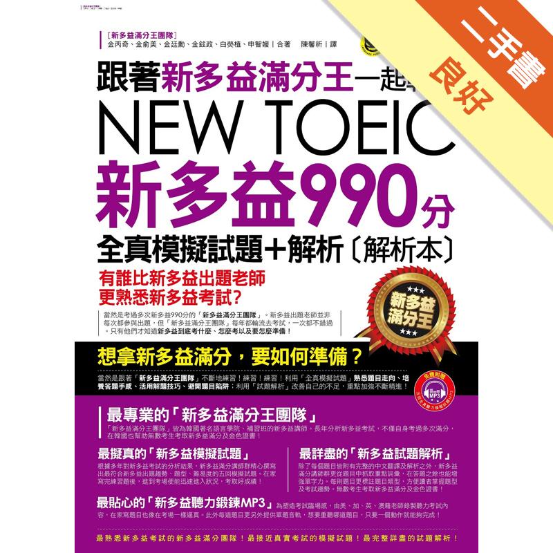 跟著新多益滿分王一起戰勝新多益NEW TOEIC 990分(全真模擬+解析)[二手書_良好]11311596886