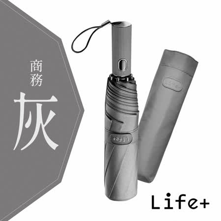 Life+ Doric歐系時尚潮流自動開收傘 風暴傘 (4色任選)