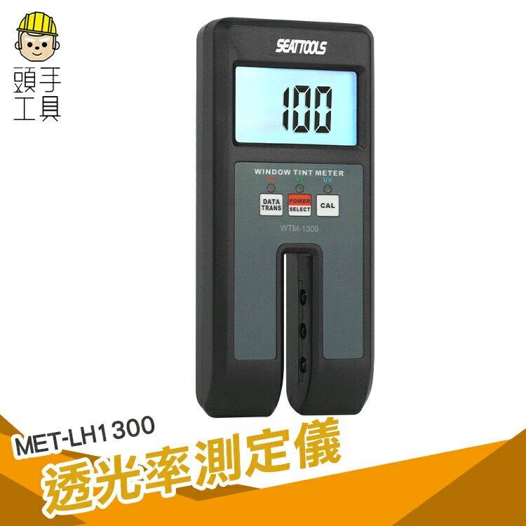 頭手工具 玻璃行 遮光率 透光測試 透光率檢測儀 反射率儀 太陽膜 透明屏幕 透光率測定儀MET-LH1300